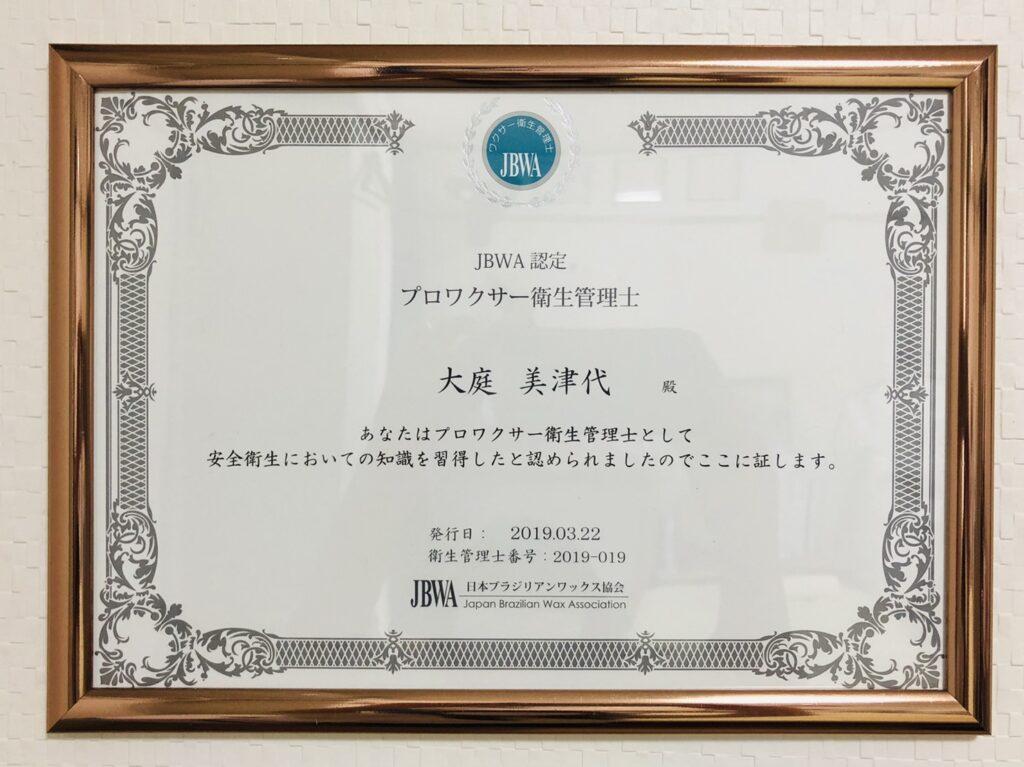JBWA認定プロワクサー衛生管理士のディプロマ
